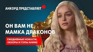 ОН ВАМ НЕ МАМКА ДРАКОНОВ | ANCORD о своём канале | трейлер