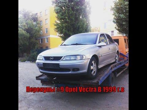Перекупы #9 Opel Vectra 1999 г.в Без Документов