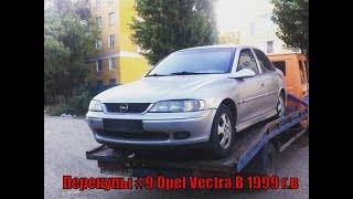 Перекупы 9 Opel Vectra 1999 г.в Без Документов