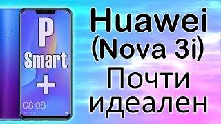 Подробный обзор Huawei P Smart Plus 4-64Gb.