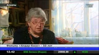 Фильму «Алдар косе» исполнилось 50 лет