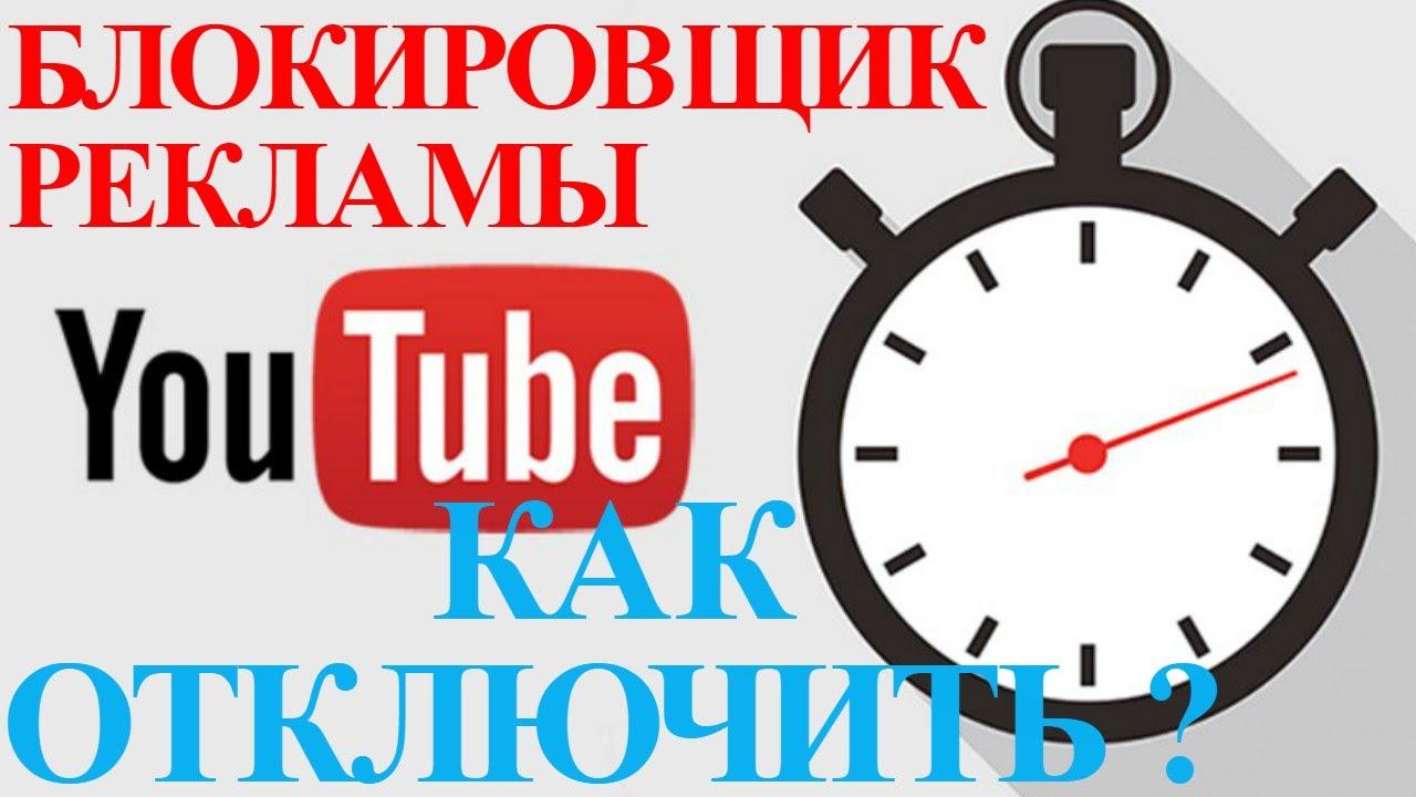 блокировщик рекламы ютуб расширение