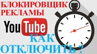 Блокировщик рекламы YouTube как удалить расширение в Google Chrome