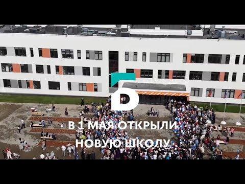 В 1 Мая открыли новую школу