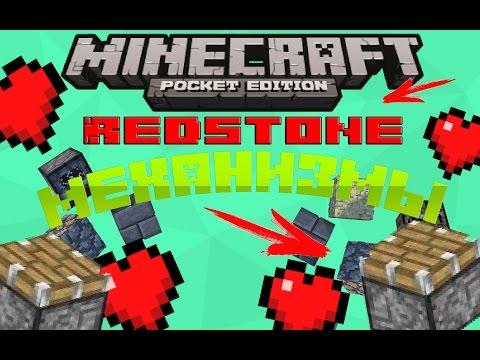 Minecraft PE 0.15.4 - 0.15.6 | Скрытый активатор, панель памяти, и поршневая дверь БЕЗ МОДОВ