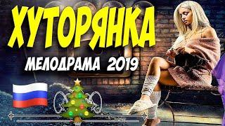 На реальных событиях   ПОТОСУЧКА ИЗ ДЕРЕВНИ@ Русские мелодрамы 2019 премьера HD 1080P