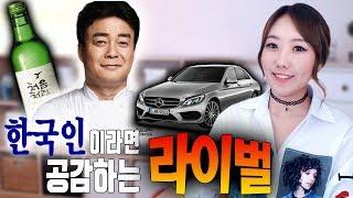 한국인은 완전 공감할 세기의 라이벌 1편 | 쇼킹탑텐 | 디바제시카