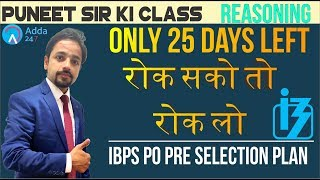 IBPS PO PRE Selection Plan |  Only 25 days left  रोक सको तो रोक लो | By Puneet Sir