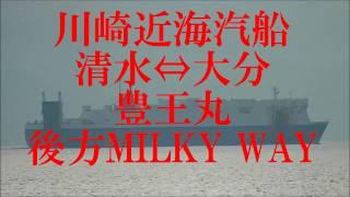 川崎近海汽船『豊王丸』後方『MILKY WAY』水の子島通過!