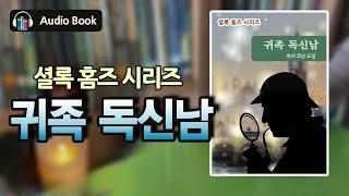 [추리 걸작] 귀족 독신남 | 셜록 홈즈 시리즈 | 오…