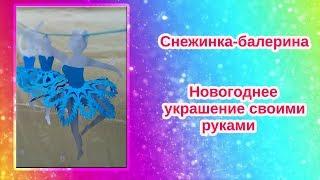 DIY. Как просто сделать Снежинку- Балеринку из бумаги🎄 НОВОГОДНИЕ ПОДЕЛКИ🎄 Декор на НОВЫЙ ГОД 🎄