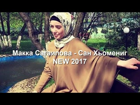Макка Сагаипова - Сан Хьомениг NEW(2017)