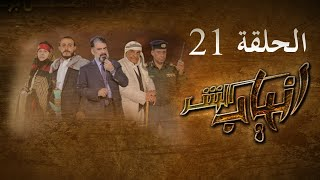 مسلسل انياب الشر الحلقة الحادية والعشرون - على قناة اليمن الفضائية 21 رمضان 1442هــ