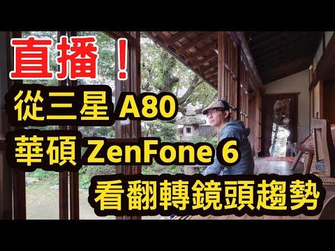 [直播]華碩ZenFone6、三星A80翻轉鏡頭,真正的全面屏、鏡頭高畫素是接下來旗艦手機的趨勢嗎