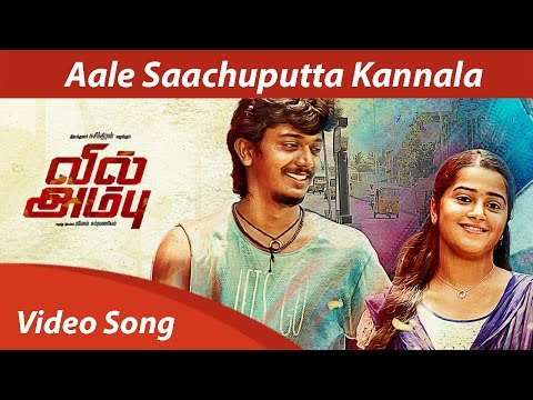 Aale Saachuputta Kannala - Full Song Video HD | Vil Ambu | Anirudh Ravichander | Navin |Orange Music