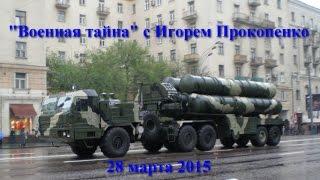 Военная тайна с Игорем Прокопенко  Украина и Россия