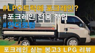 기아 봉고3 LPG 포크레인 싣는 차?! 언더코팅, 적…