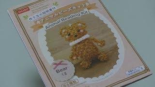 Japanese craft kits: Daiso Animal Beading Kit (Bear) part 1