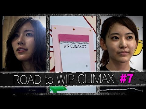 「ROAD to WIP CLIMAX」#7 WIP CLIMAX本番目前…ギブアップはしない / AKB48[公式]