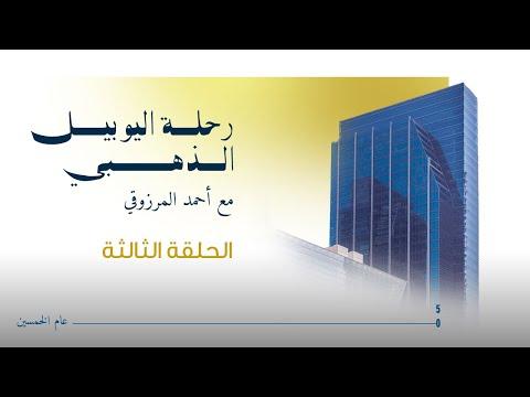 Golden Jubilee Road Trip   Episode 3   Al Maryah Island