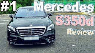 벤츠 s클래스 디젤 s350d 시승기 리뷰 1편 ♥ 자율주행 신형~ Mercedes-Benz S class Review 오토소닉스 차분함 자동차 리뷰 #80 ♥