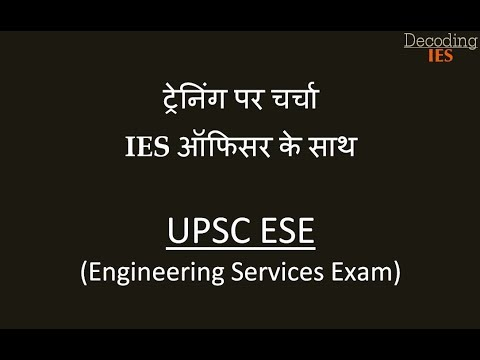 Training Experience of an IES officer | Indian Railways | ESE 2014 | Full Interview of Amol Varpe