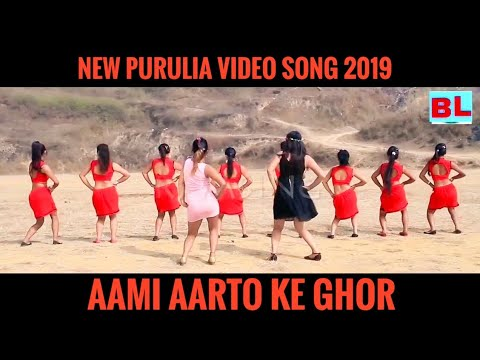 # New Purulia Video Song 2019 || Aami Aarto Ke Ghare || Video Album