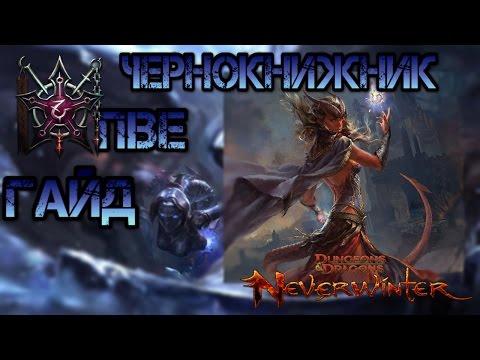 Видео Гайд по Чернокнижник-Кукла ПВЕ(М8-9), игра Neverwinter Onlin...