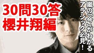 嵐の今がわかる!30問30答【櫻井翔編】 チャンネル登録お願いします! h...