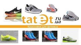 Кроссовки для фитнеса. Выбор кроссовок для занятий фитнесом на tatet.ua(Кроссовки для фитнеса. Подобрать кроссовки для спортзала - http://tatet.ua/items1639-obuv/f17607-20358/17635-20817., 2016-05-16T15:10:19.000Z)