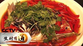 《生财有道》 20200101 美味中国系列:美食亮名片 味道很长沙| CCTV财经