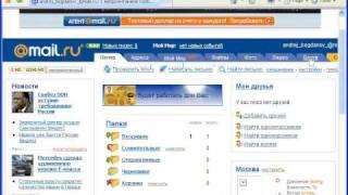 Использование почтового ящика Mail.ru (2/5)