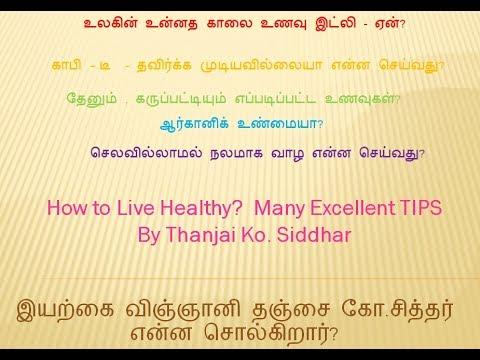 இயற்கை உணவு ரகசியம் -Secrets of Tamil Traditional Foods- Thanjai ko siddhar