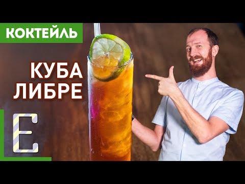 КУБА ЛИБРЕ aka РОМ-КОЛА — рецепт коктейля Едим ТВ