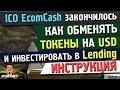 #EcomCash - обмениваем токены на USD и Инвестируем в Lending. Инструкция.   #ArturProfit