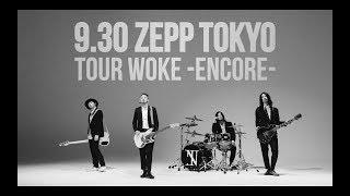 【interview】The BONEZ TOUR「WOKE」-ENCORE- ※11/19 Zepp Tokyoに向けて要チェック!!