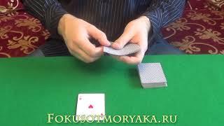 Фокусы с картами для начинающих (Обучение и их секреты) 4 Туза.Card tricks for beginners tutorial