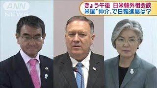 きょう日米韓外相会談 北朝鮮問題で「連携確認を」(19/08/02)