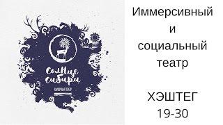 Хэштег: #СОЛНЦЕСИБИРИ(, 2017-01-30T15:07:18.000Z)