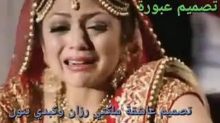 أحزان ممثلات المسلسلات الهندية على اغنية هندية حزينة اتمنة يعجبكم الوصف