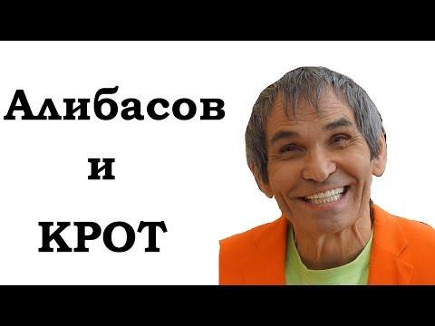 Бари Алибасов выпил средство для чистки труб (Апвоут)
