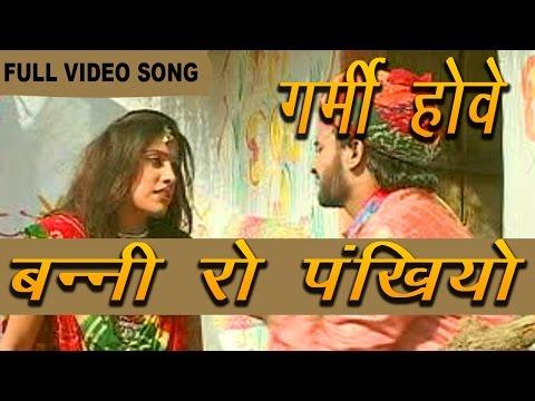 Bani Ro Pankhiyo- | Prakash Gandhi Pushpa Shankhla | Hit Song | Rajasthani Folk Songs