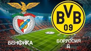 Бенфика 1:0 Боруссия Д | Лига Чемпионов 2016/17 | 1/8 финала | Обзор матча 14.02.2017 [HD]