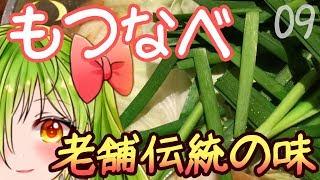 博多名物【もつ鍋】老舗の名店【かわ乃】で満腹ばい!!!