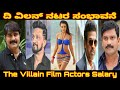 The Villain Movie Team Salary - The Villain Film Actors Salary (Sambavane)