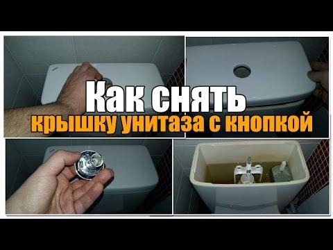 Как открыть крышку унитаза с двумя кнопками видео