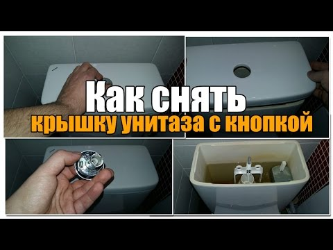 Как снять крышку унитаза с кнопкой. (How to remove the toilet tank lid)