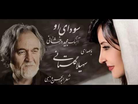 © Copyright by Soheila Golestani. All rights reserved. soudaye ou سودای او با صدای سهیلا گلستانی
