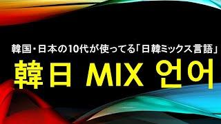 日韓ミックス言語(17:00〜) 한일 mix 언어(17:…