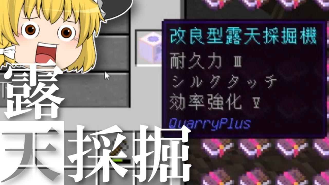 【マインクラフト】工業でダイヤ100万個【ゆっくり実況】Part9